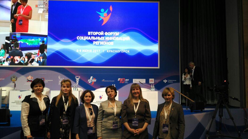 второй форум социальных инициаитив в области предпринимательств