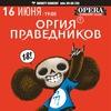 16.06 - Оргия Праведников - Opera (С-Пб)