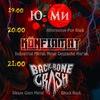 29 июля - SCHWEIN ROCK SHOW - 18:00