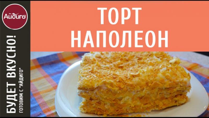 Рецепт торт наполеон вкусный рецепт пошагово