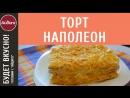 Торт Наполеон пошаговый видеорецепт Вкусные идеи от Айдиго