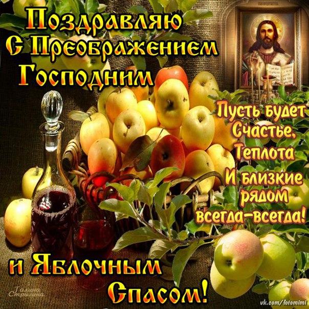 Поздравляю С Преображением Господним и Яблочным Спасом!