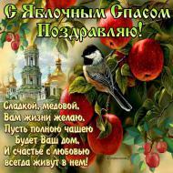 Поздравляю С Яблочным Спасом!