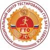 Центр тестирования ГТО г.Северск