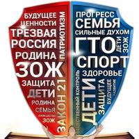Логотип ТРЕЗВАЯ РОССИЯ ПСКОВ