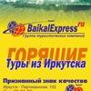 """Горящие туры из Иркутска от """"БайкалЭкспресс"""""""