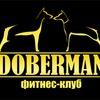 """Фитнес - клуб, тренажерный зал """" DOBERMAN """" Киев"""