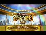 |161218| KBS 1TV
