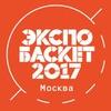 Экспо-Баскет 2017 / Москва, Лужники, 27-29 июля