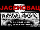 Јован Дучић - Закржљала расо! Песма о Хрватима (Сину тисућљетне културе) 18