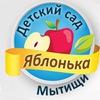 """МБДОУ №64 """"Яблонька"""""""