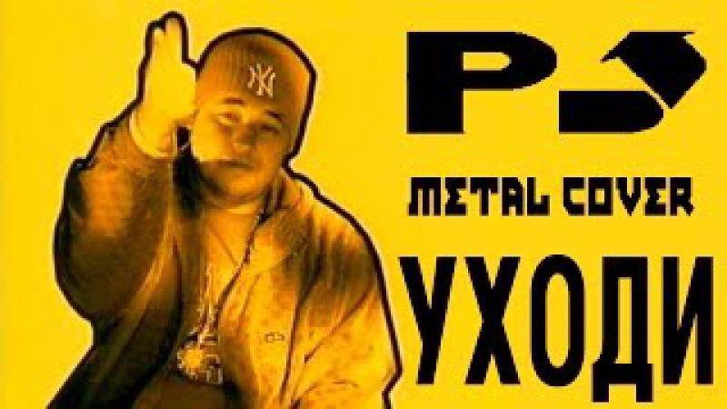 РУКИ ВВЕРХ! - УХОДИ (metal cover by painsounder)
