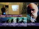 А. Алмистов Происхождение человечества 2