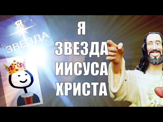 Панков Михаил - Я звезда Иисуса Христа