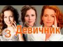 Девичник 3 серия - Чудесная, душевная мелодрама о силе женской дружбы! русские мелодрамы