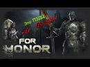 For Honor Это Пи*ец ни Баланса ни Брони