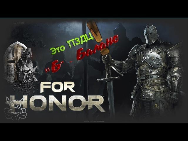 For Honor Это Пи*ец ни Баланса ни Брони  » онлайн видео ролик на XXL Порно онлайн