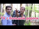 Телевидение про копателей. Сказочники с НТВ, В. Порываев