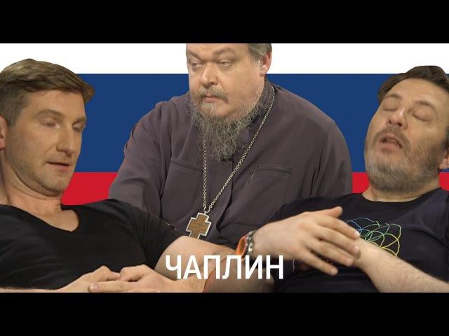 АНЧОУСЫ И МАРГАРИТКИ ЧАПЛИН