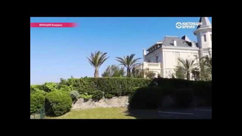 Недвижимость семьи Путина на атлантическом побережье Франции