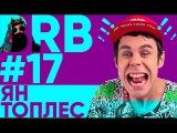 Big Russian Boss Show  Выпуск #17  Ян Топлес