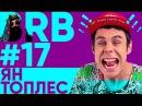 Big Russian Boss Show | Выпуск 17 | Ян Топлес