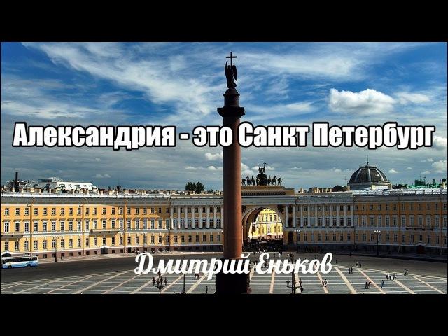 Александрия - это Санкт-Петербург. Дмитрий Еньков