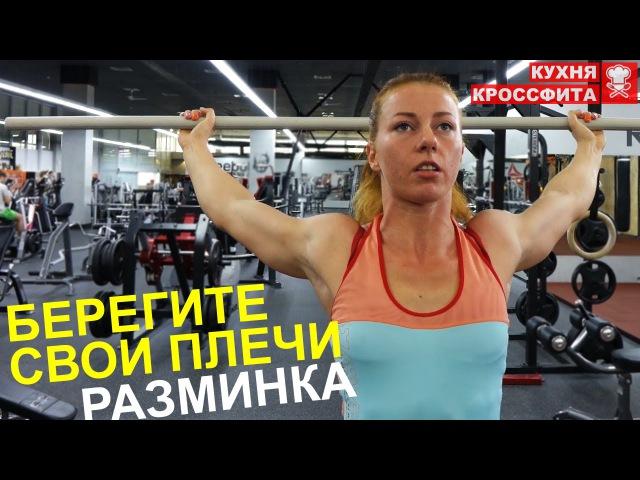 Берегите свои плечи - разминка с палкой / КУХНЯ КРОССФИТА