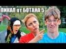 БОТАН МАМА и БАБУШКА Пикап от Ботаника 5 ПРАНК