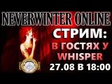 NEVERWINTER ONLINE - В гостях у гильдии Whisper Стрим