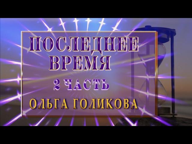 Передачи о Последнем времени (2). Ольга Голикова.