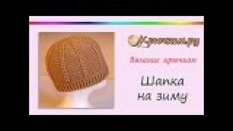 Шапка крючком на зиму (Crochet. Winter hat)