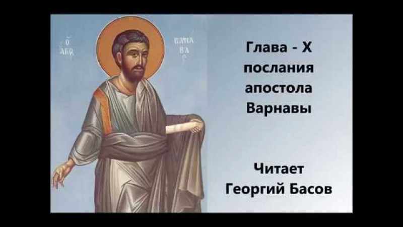 Послание апостола Варнавы - YouTube