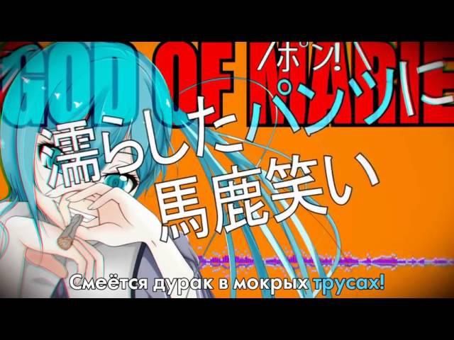 Masa ft. Hatsune Miku, GUMI - God of Marie (ゴッドオブマリ) rus sub
