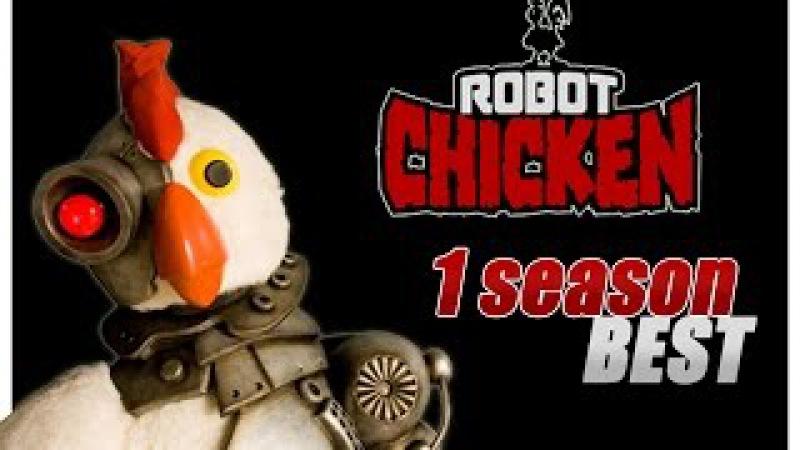 Робоцып 1 сезон (Лучшее). Robot Chicken 1 season best 16. Весь сезон за 10 минут