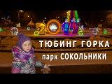 Самая длинная горка в Москве - парк Сокольники