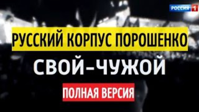 Свой-Чужой (русские нaёмниkи на стороне Порошенко). Полная версия документально ...