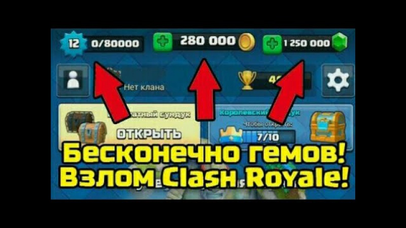 взлом clash royale trashbox #1