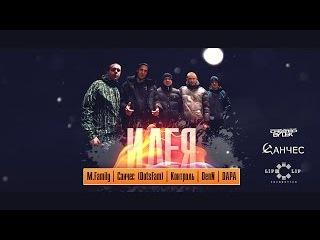 Санчес (Многоточие Band), M.Family, DenN, Контроль, DAPA - Идея