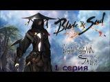 Blade Soul. 1 серия. Прохождение ассасином.