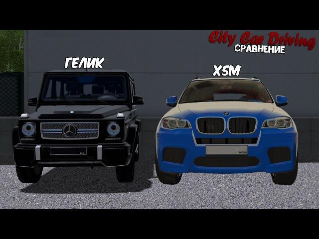 ГЕЛИК ПРОТИВ BMW X5M! ГОНКИ ПО ГОРОДУ, СРАВНЕНИЕ! - CITY CAR DRIVING