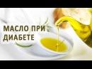 Масло при диабете Какое самое полезное для диабетика