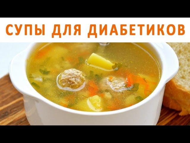 Супы и диабет. Как приготовить суп полезный для диабетика