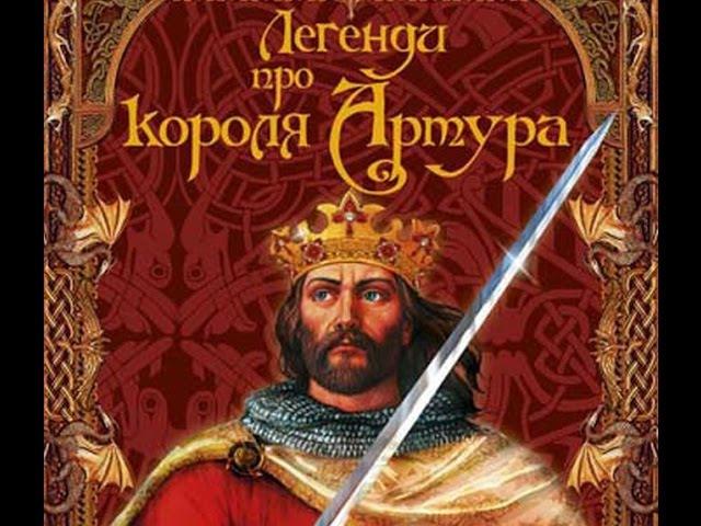 Король Артур ! А Был ли Он на Самом Деле Реальность или фантастика National Geographic