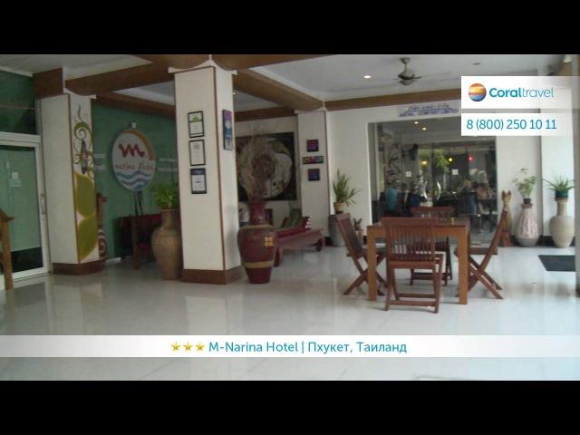 M Narina Hotel 3* Пхукет Таиланд