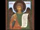 Слово в праздник,молитвы, тропарь, кондак, величание Архистратигу Михаилу