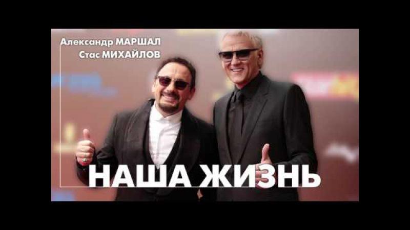 Премьера 2017 - Стас Михайлов и Александр Маршал - Наша жизнь (Official Audio 2017)