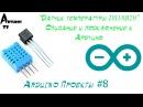 Arduino Проекты 8 Датчик температуры DS18B20
