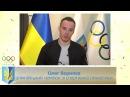 Побажання Юнацькій Олімпійській збірній України на ЄЮОФ 2017 від спортсменів