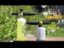 Пенная насадка MJJC из Китая против насадки Kärcher